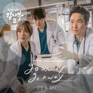 朴燦烈 (EXO)的專輯Dr. Romantic 2 OST Part.3