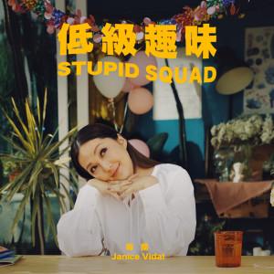 衛蘭 Janice Vidal的專輯低級趣味