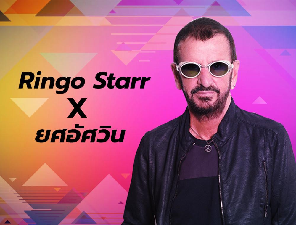 7 เหตุผลว่าทำไม Ringo Starr จึงสมควรได้รับการแต่งตั้งเป็นอัศวิน