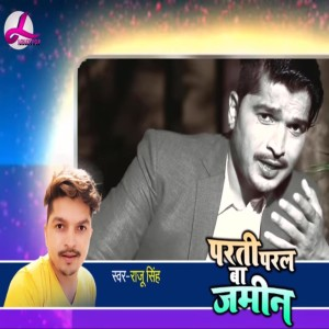 Album Parti Paral Ba Jamin from Raju Singh