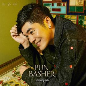 อัลบัม Play 2 Project ศิลปิน Pun Basher