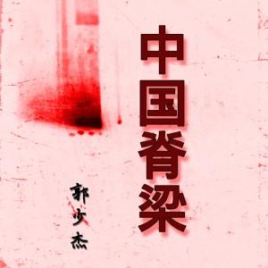 郭少傑的專輯中國脊樑