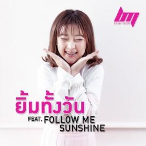 ยิ้มทั้งวัน Feat. Follow me Sunshine 2019 BEMINOR