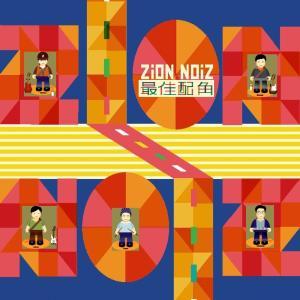 ZiON NOiZ的專輯最佳配角 (feat. Brandon Yip) [Live]