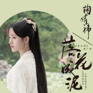 鞠婧禕的專輯落花成泥 (電視劇《芸汐傳》推廣曲)
