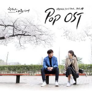 Uncontrollably Fond OST Part.14 dari Suzy