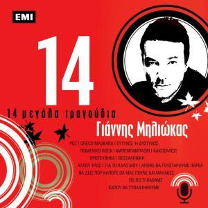 14 Megala Tragoudia - Giannis Miliokas 2006 Giannis Miliokas
