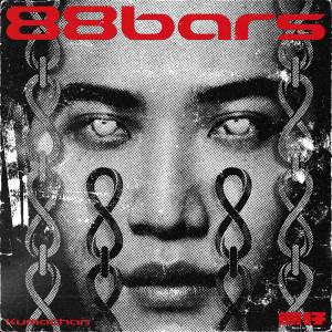 收聽熊仔的88BARS歌詞歌曲