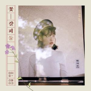 收聽IU的[Maeil Geudaewa] : Everyday with you歌詞歌曲
