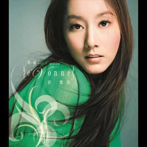Wo Men 2004 Evonne Hsu