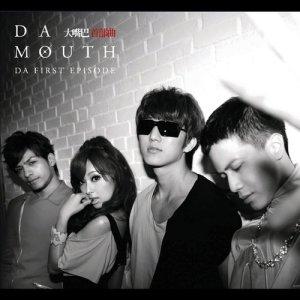 大嘴巴的專輯大嘴巴首部曲 - 精選 + 新歌