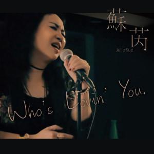 蘇芮的專輯Who's Lovin' You