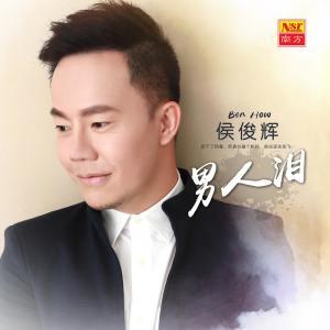 侯俊輝的專輯男人淚