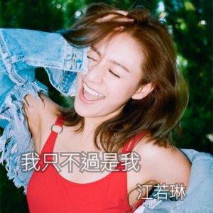 江若琳的專輯我只不過是我