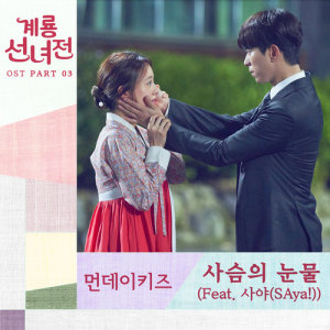 Album Mama Fairy and the Woodcutter (Original Television Soundtrack), Pt. 3 from Monday Kiz
