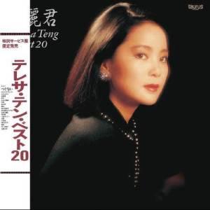 鄧麗君的專輯復黑王  TERESA TENG BEST 20
