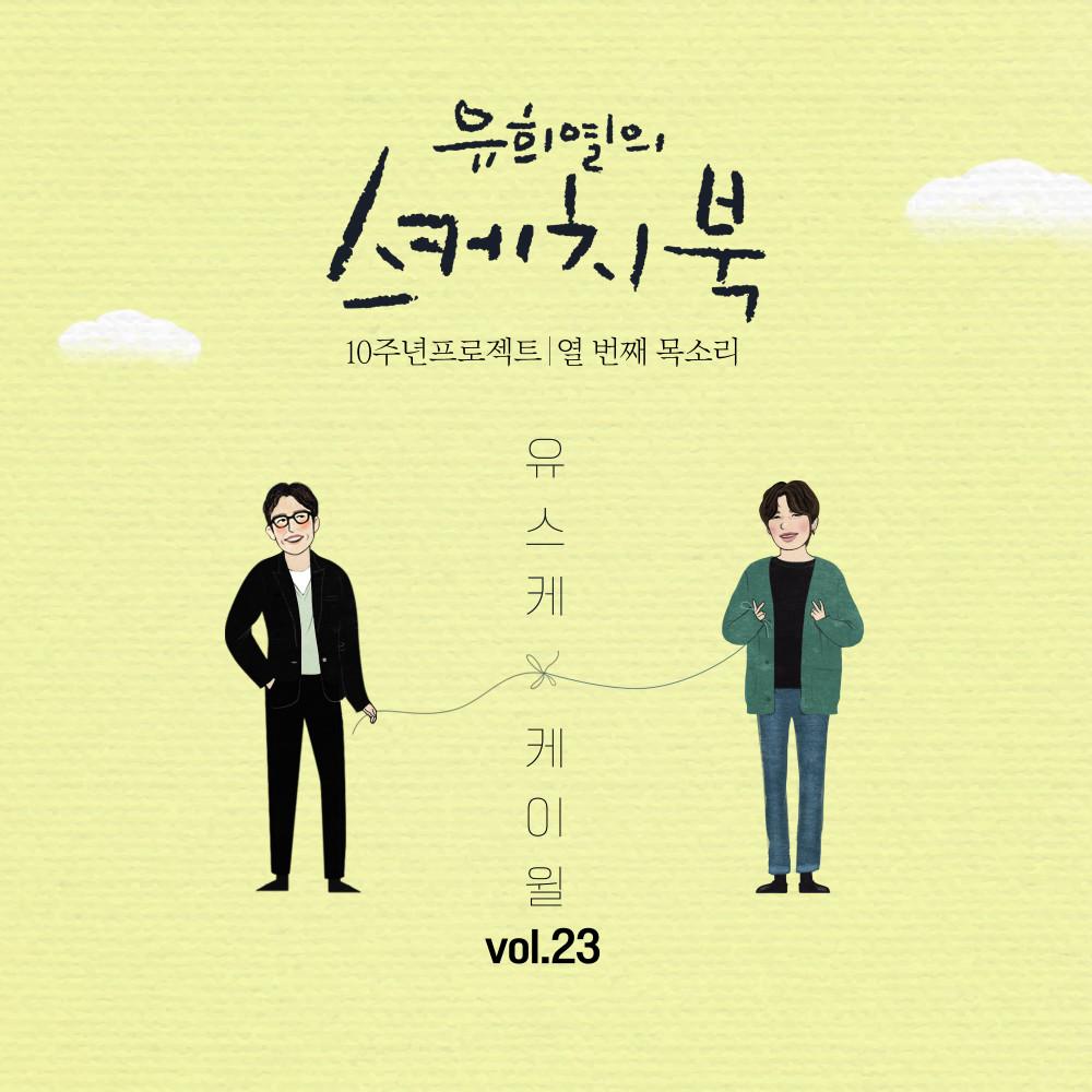 ฟังเพลงอัลบั้ม [Vol.23] You Hee yul's Sketchbook 10th Anniversary Project : 10th Voice 'Sketchbook X  K.will'