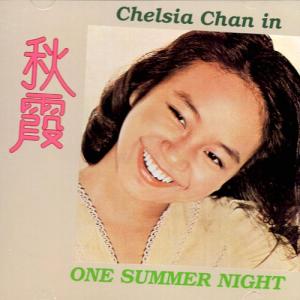 陳秋霞的專輯Chelsia Chan In One Summer Night