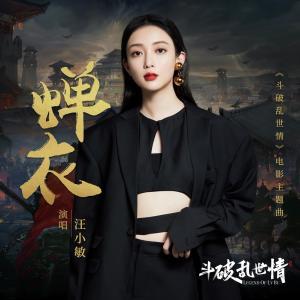 汪小敏的專輯《鬥破亂世情》戲劇原聲帶