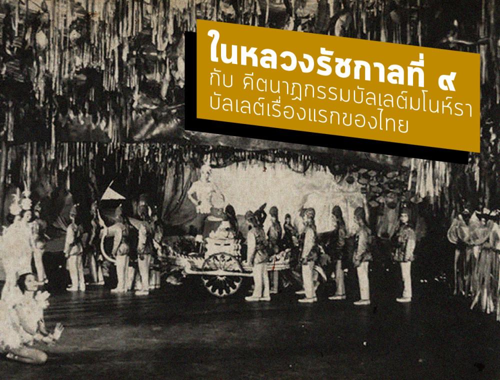 ความรัก ดนตรี กินรี ลีลา: ในหลวงรัชกาลที่ ๙ กับ คีตนาฏกรรมบัลเลต์มโนห์รา บัลเลต์เรื่องแรกของไทย