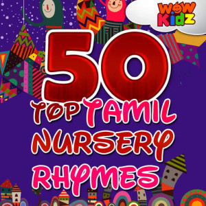 WowKidz的專輯50 Top Tamil Nursery Rhymes