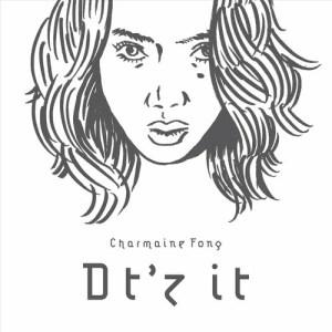 方皓玟的專輯Dt'z it