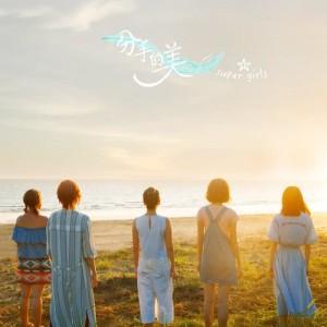 Super Girls的專輯分手的美