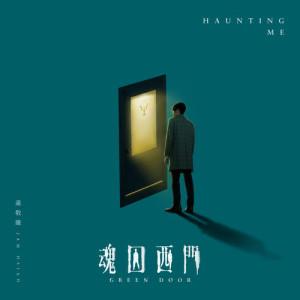 """蕭敬騰的專輯Haunting Me (""""魂囚西門"""" 片尾曲)"""