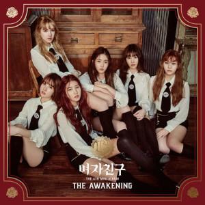 GFRIEND的專輯GFRIEND The 4th Mini Album 'THE AWAKENING'