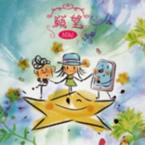 周麗淇的專輯願望 (Make A Wish 2010 宣傳歌)