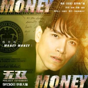 楊宗緯的專輯Money Money (電影《無雙》宣傳推廣曲)