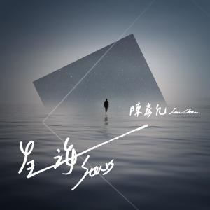 陳彥允的專輯星海