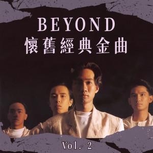 Beyond的專輯Beyond 懷舊經典金曲 Vol. 2