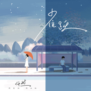 Album 雀跃 from 任然