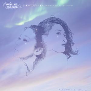 A-Lin的專輯平行又交替