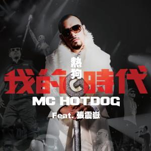 MC HotDog的專輯我的時代(單曲)
