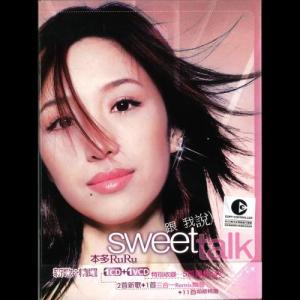 本多Ruru的專輯跟我説 Sweet Talk (新歌+精選)