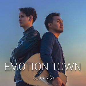 ชั่วโมงเศร้า 2019 Emotion Town