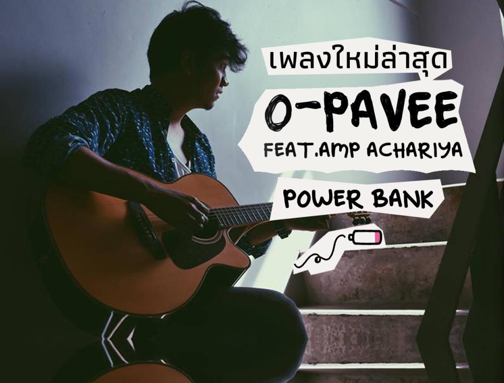 """Power Bank""  ชาร์จแบตชีวิตกับ O-Pavee"