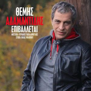 Album Epivalete from Themis Adamantidis