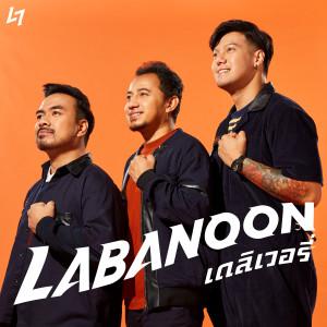 อัลบัม เดลิเวอรี่ - Single ศิลปิน Labanoon