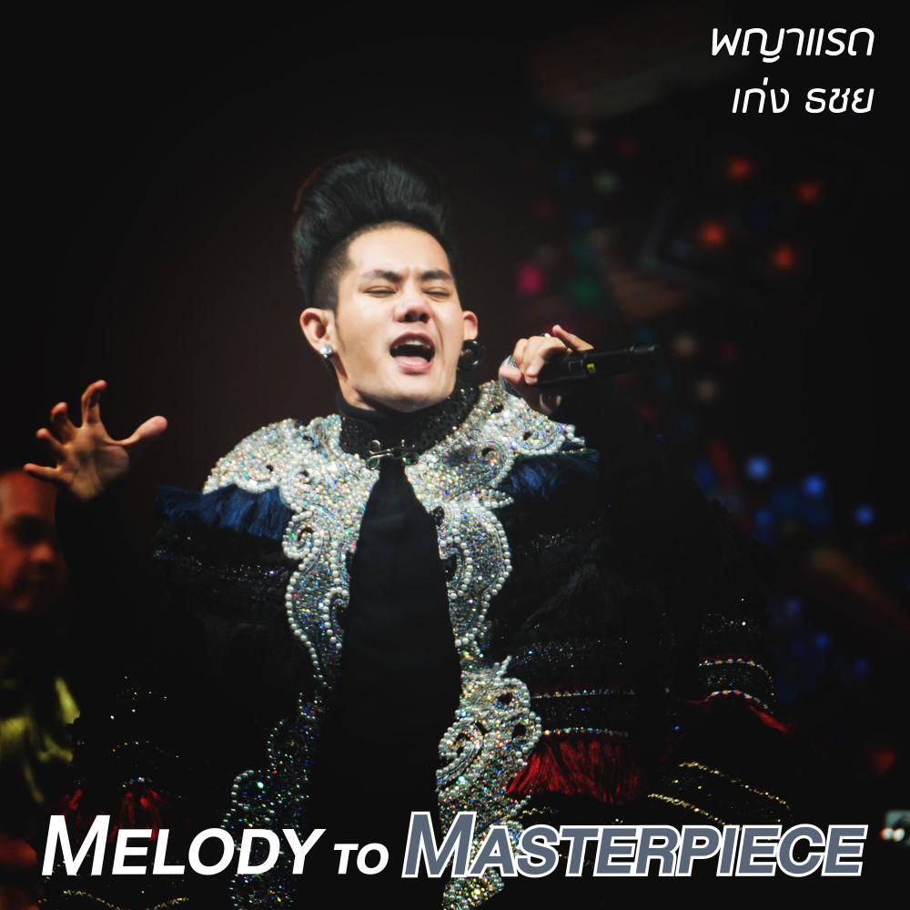 """ฟังเพลงอัลบั้ม พญาแรด (From """"Melody to Masterpiece"""")"""