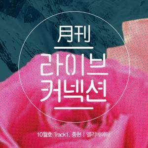 """鐘鉉的專輯Elevator (From """"Monthly Live Connection Track 1"""")"""