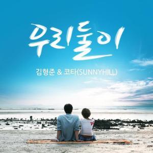 金亨俊的專輯우리둘이