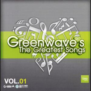 อัลบั้ม Green Wave's The Greatest Songs Vol.1