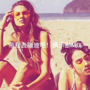 Album 带我去蹦迪吧!俱乐部Mix from Ultimate Dance Hits