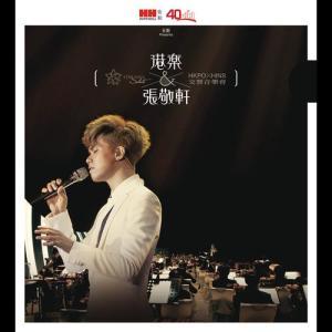 Gang Le X Zhang Jing Xuan Jiao Xiang Yin Le Hui 2011 Hins Cheung (张敬轩)