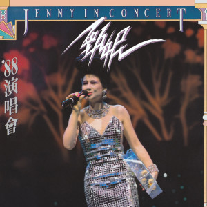 甄妮的專輯甄妮 '88演唱會 (Live)
