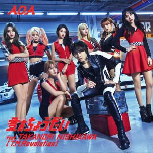 AOA的專輯Ai Wo Choudai