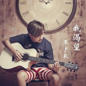 收聽王宇良的我渴望歌詞歌曲